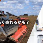 中古トラクター買取サービス・会社3選